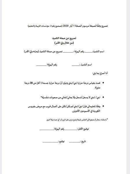 استئناف العملية التعليمية والوزارة تطلب من الأهل تصريحاً عن وضع الطلاب الصحي
