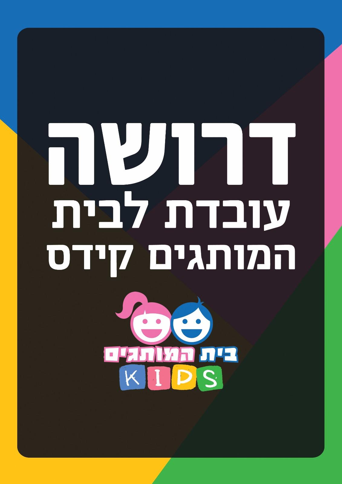 مطلوب عاملة مبيعات لبوتيك بيت هموتجيم kids بيافا