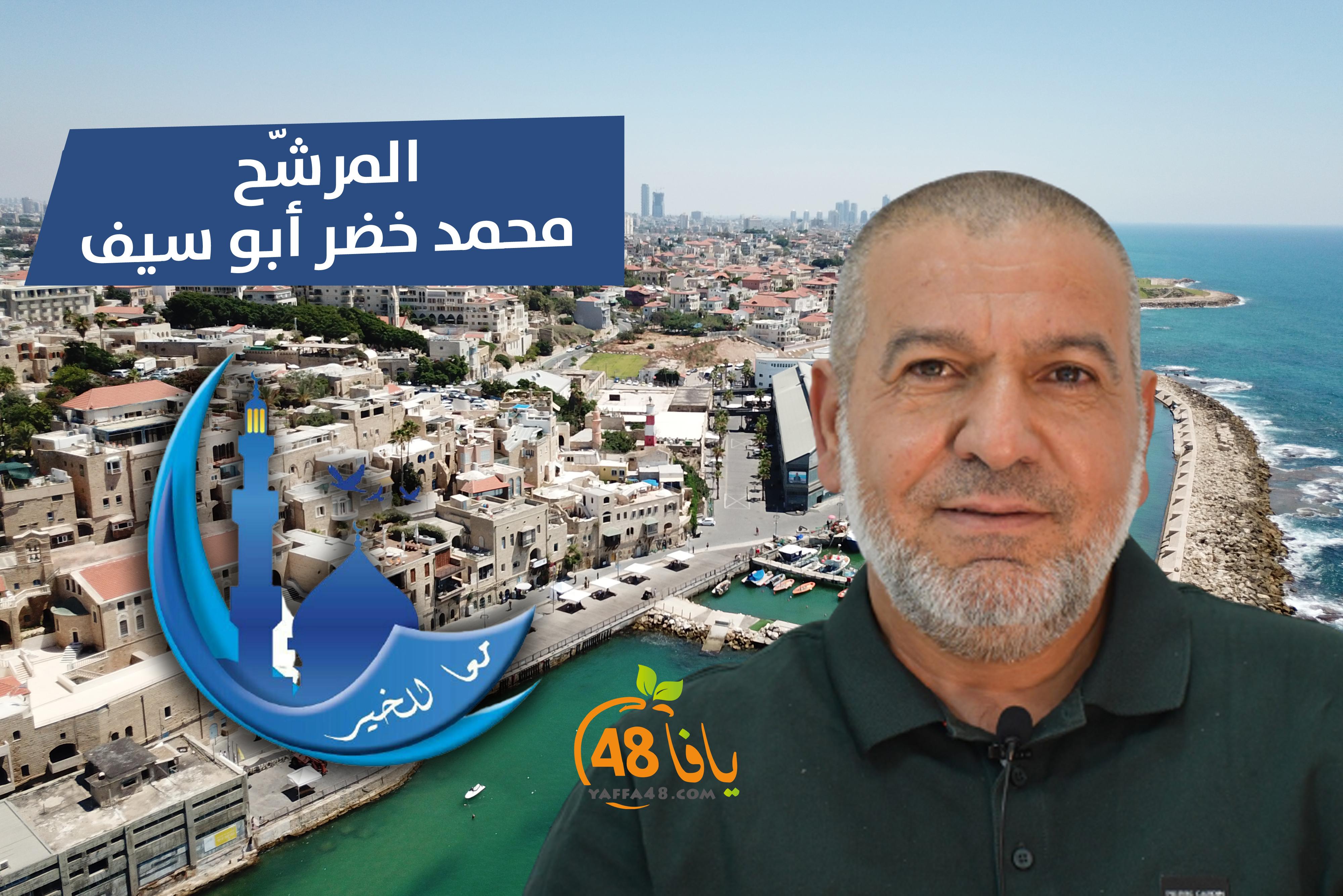 فيديو: تعرّف على المرشّح لانتخابات الهيئة السيد محمد أبو سيف