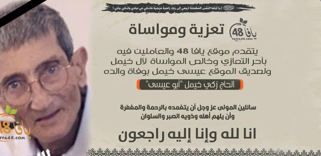 يافا: الحاج زكي خيمل أبو عيسى (76 عاماً) في ذمة الله