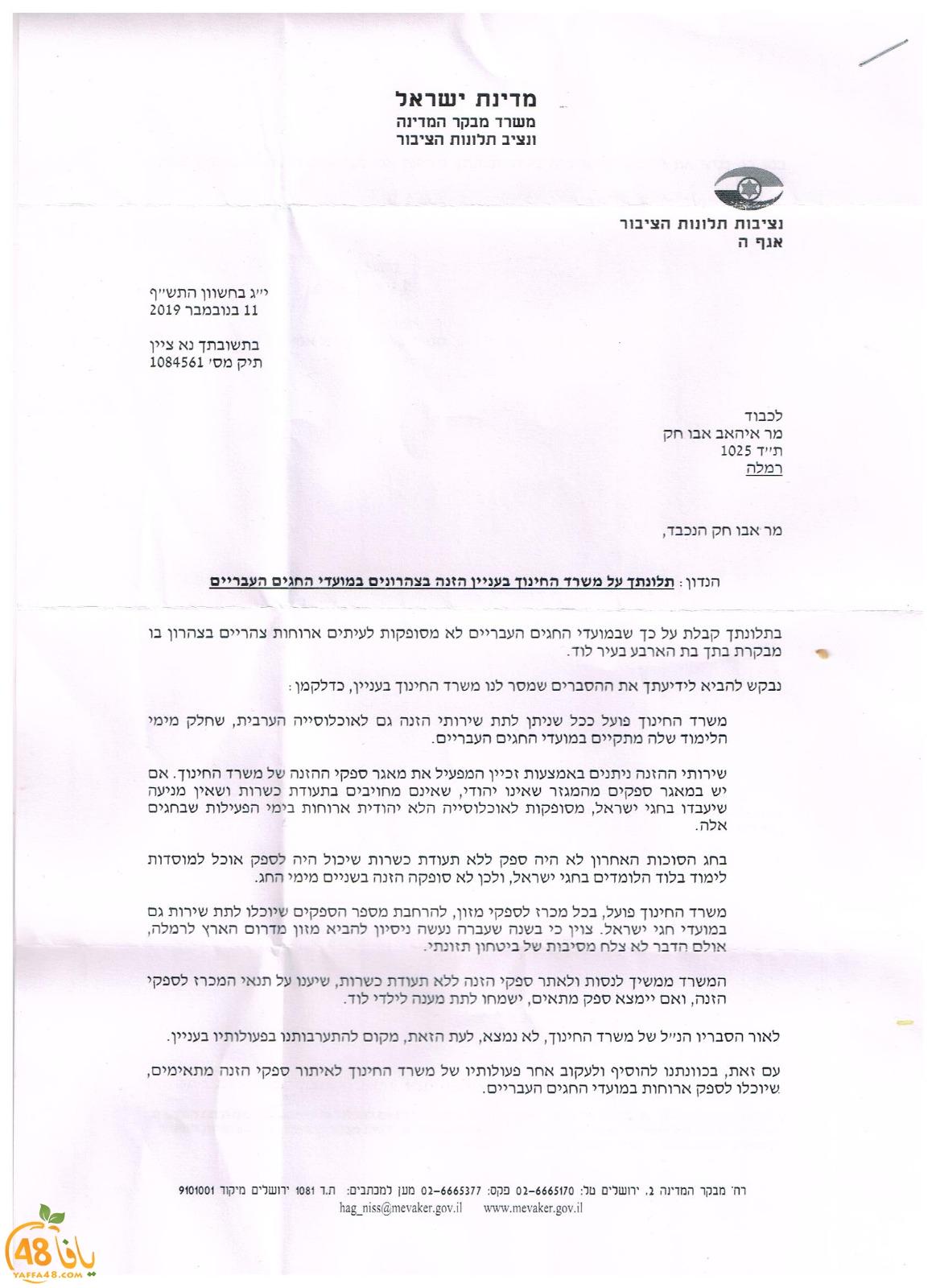 ناشط من اللد أولادنا في الروضات لا يحصلون على الوجبات الغذائية خلال الأعياد اليهودية