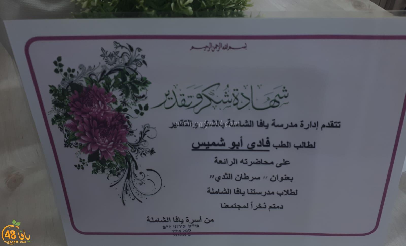 يافا: المدرسة الشاملة تُنظم محاضرة توعوية حول سرطان الثدي لطلابها
