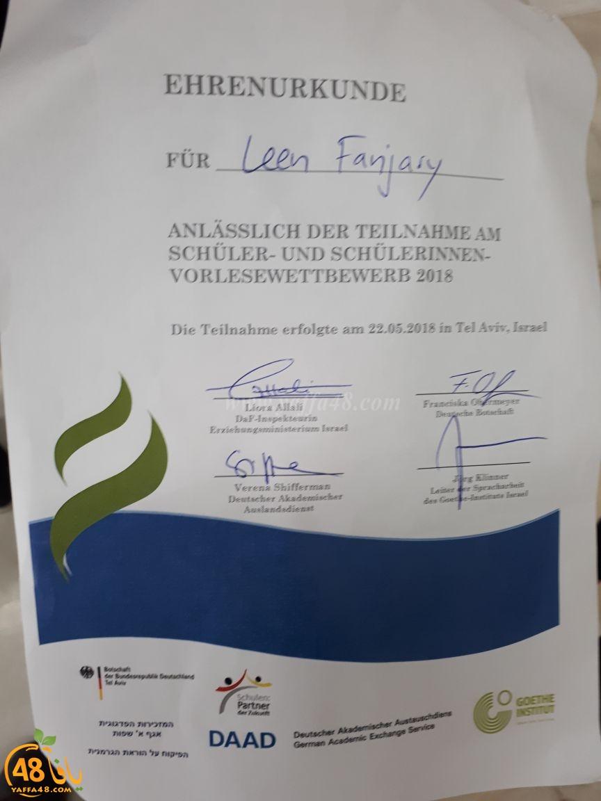 الطالبة رويام صوالحي من مدرسة أجيال الثانوية تحصد المرتبة الأولى في مسابقة اللغة الألمانية