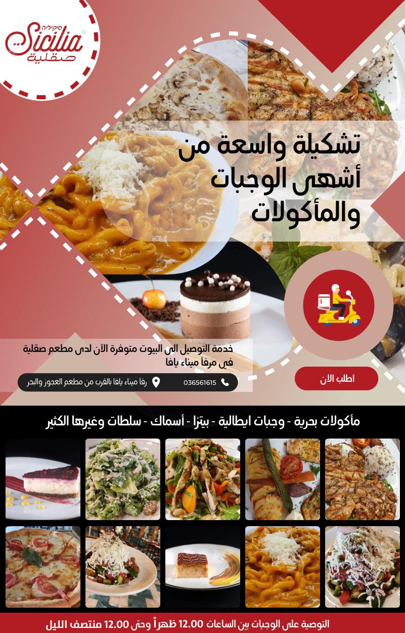 يافا: وجبات مطعم صقلية الشهيّة تصلكم رغم الاغلاق