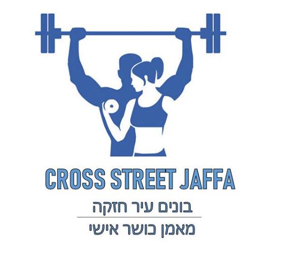 كروس ستريت يافا - صالة لياقة بدنية وكمال أجسام بإدارة حمزة أبو شحادة