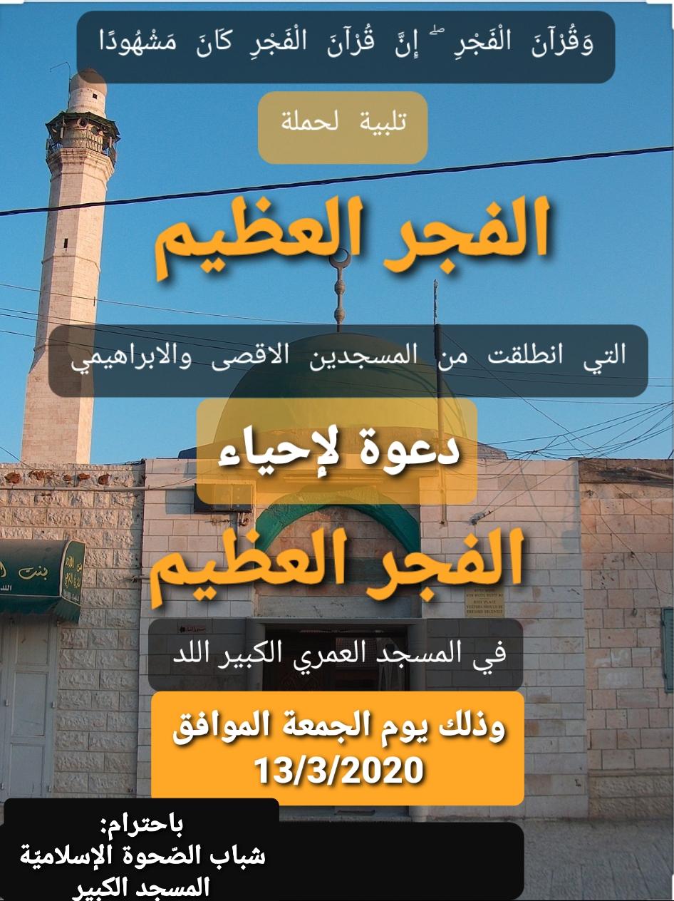 غداً الجمعة: دعوة لإقامة صلاة الفجر العظيم في المسجد العمري الكبير باللد