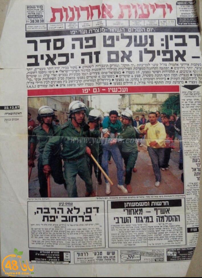 صورة من جريدة يديعوت احرونوت عام 1987 تتطرق لأحداث يافا في الانتفاضة الأولى