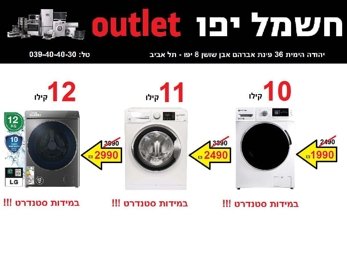 تخفيضات على الأجهزة الكهربائية في صالة كهرباء يافا OUTLET