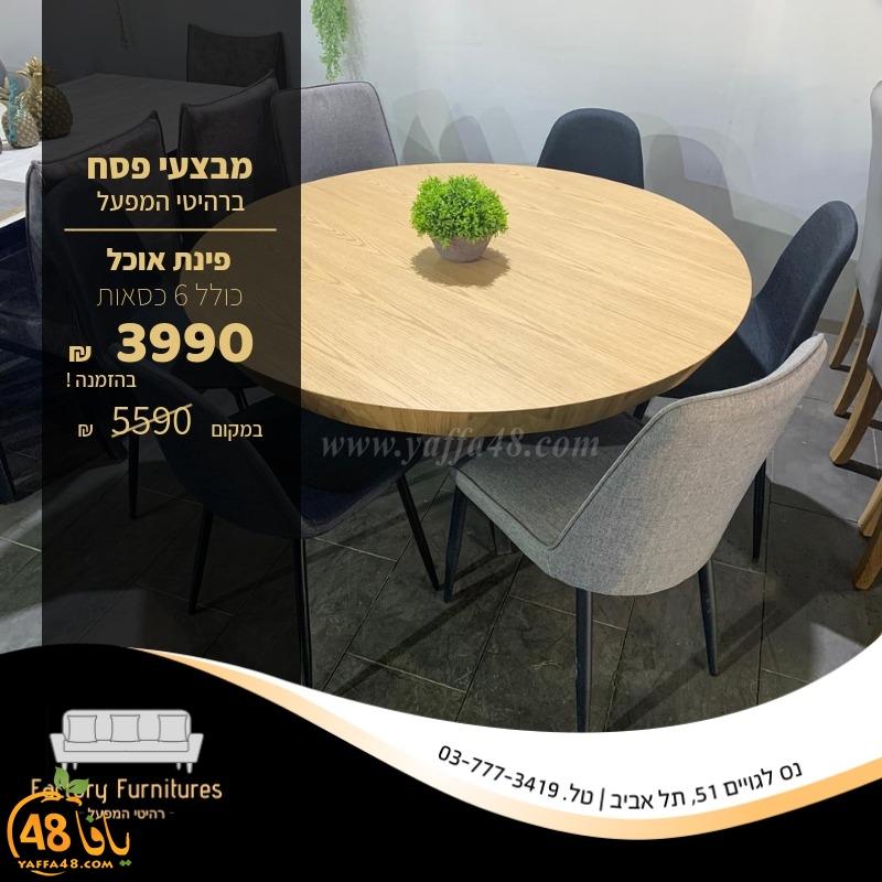 طالع الأسعار - أرقى المفروشات والأثاث المنزلي لدىمفروشات المصنع في يافا