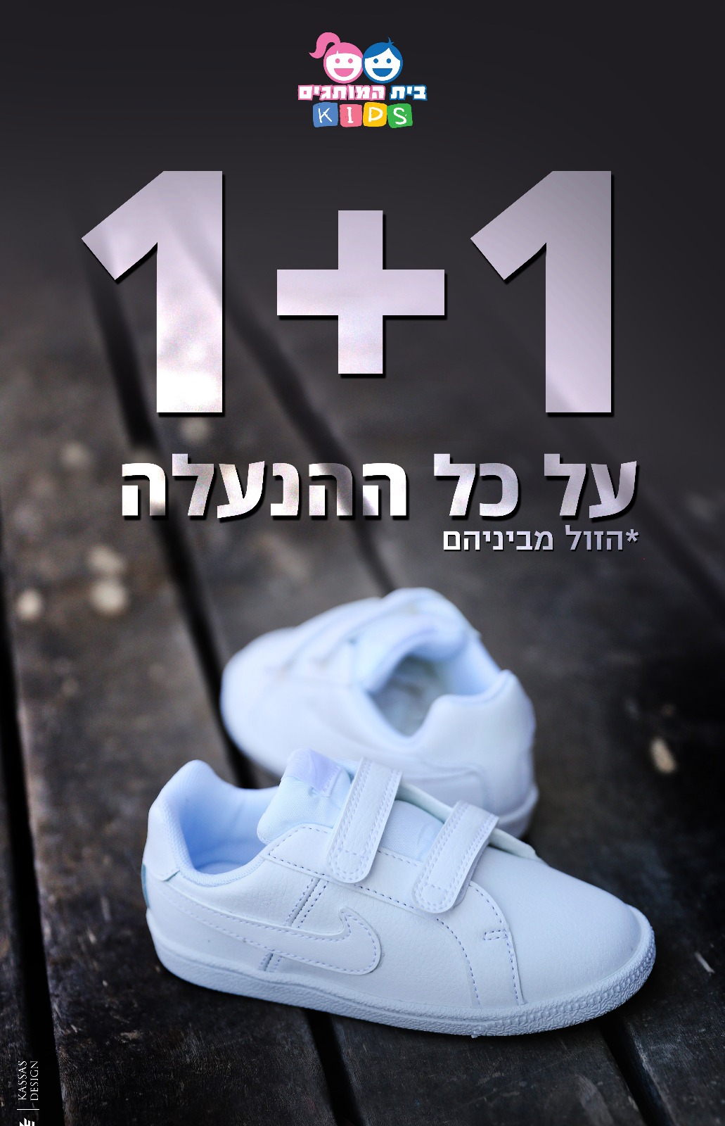 حملة (1+1) على الملابس والاحذية في بوتيك بيت هموتجيم KIDS بيافا
