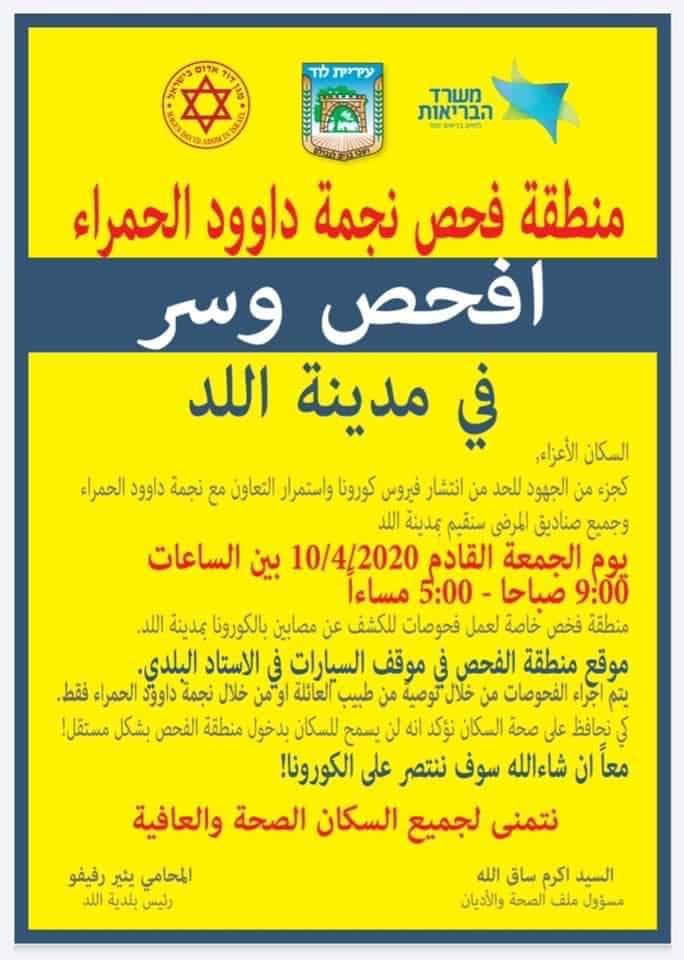 اللد: اقامة محطة لفحص كورونا في المدينة الجمعة المقبل