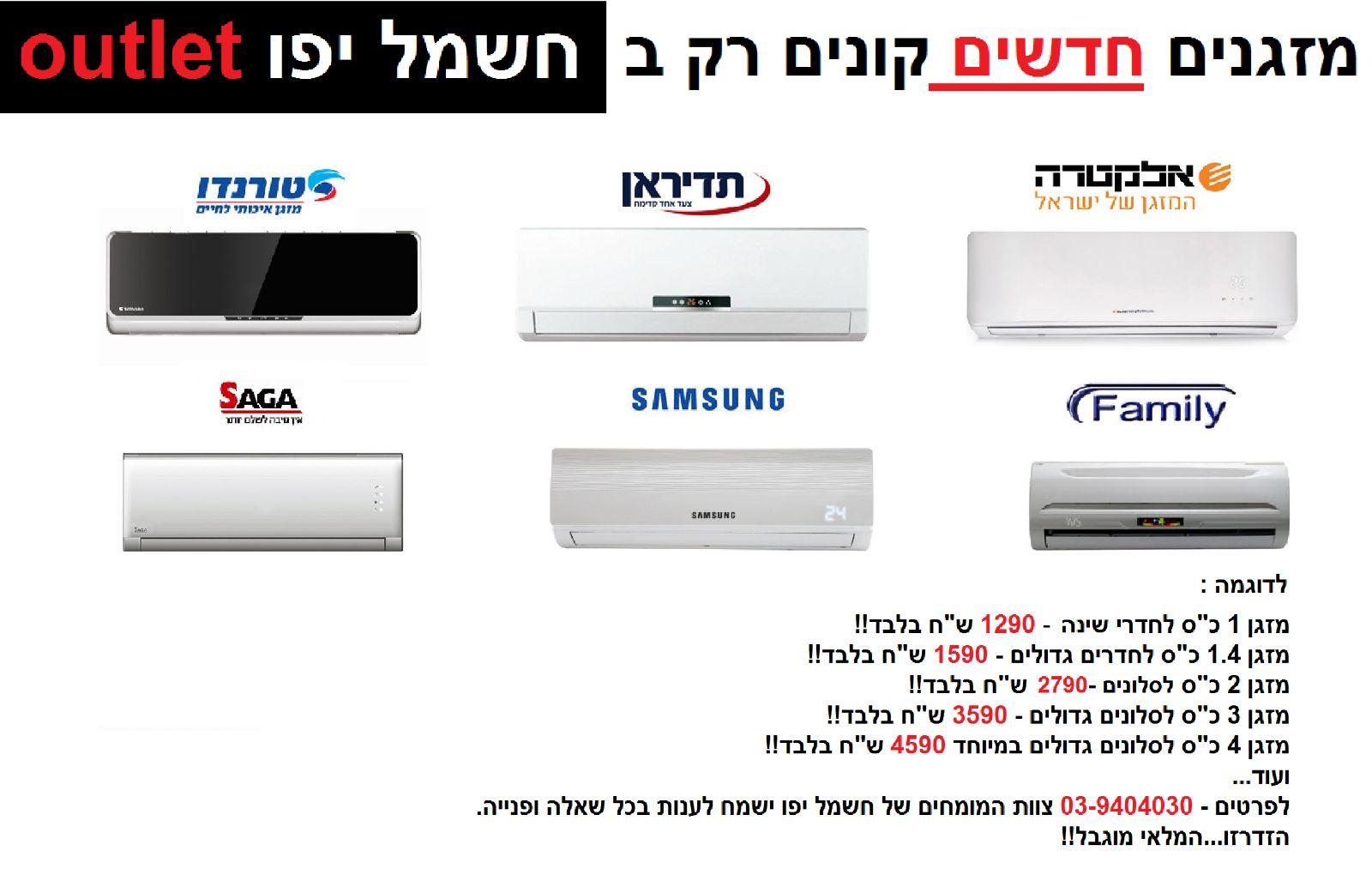 طالع الاسعار - حملة تخفيضات كبيرة في صالة كهرباء يافا Outlet