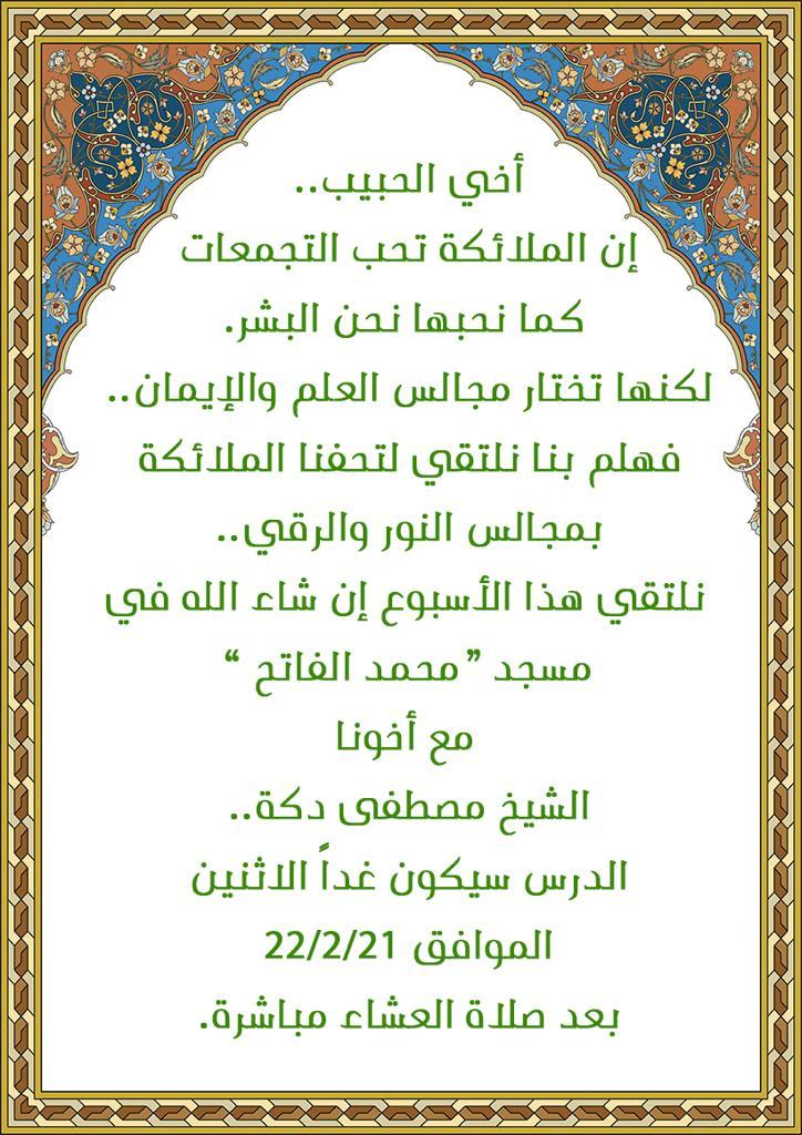 الاثنين: لقاء في مسجد محمد الفاتح بيافا مع الشيخ مصطفى دكة