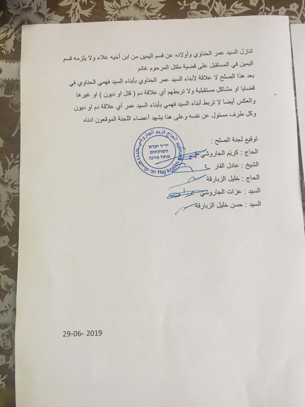 اللد : عقد راية الصلح بين أبناء العم من عائلة حناوي وطيّ صفحة الخلاف