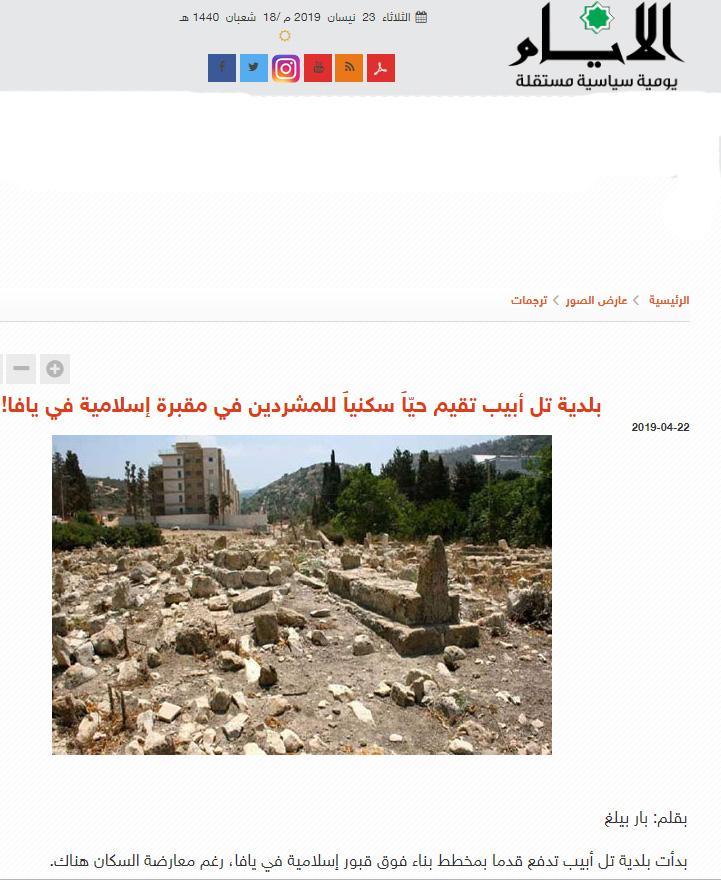 اهتمام اعلامي محلي وعالمي بقضية مقبرة الاسعاف الاسلامية بيافا