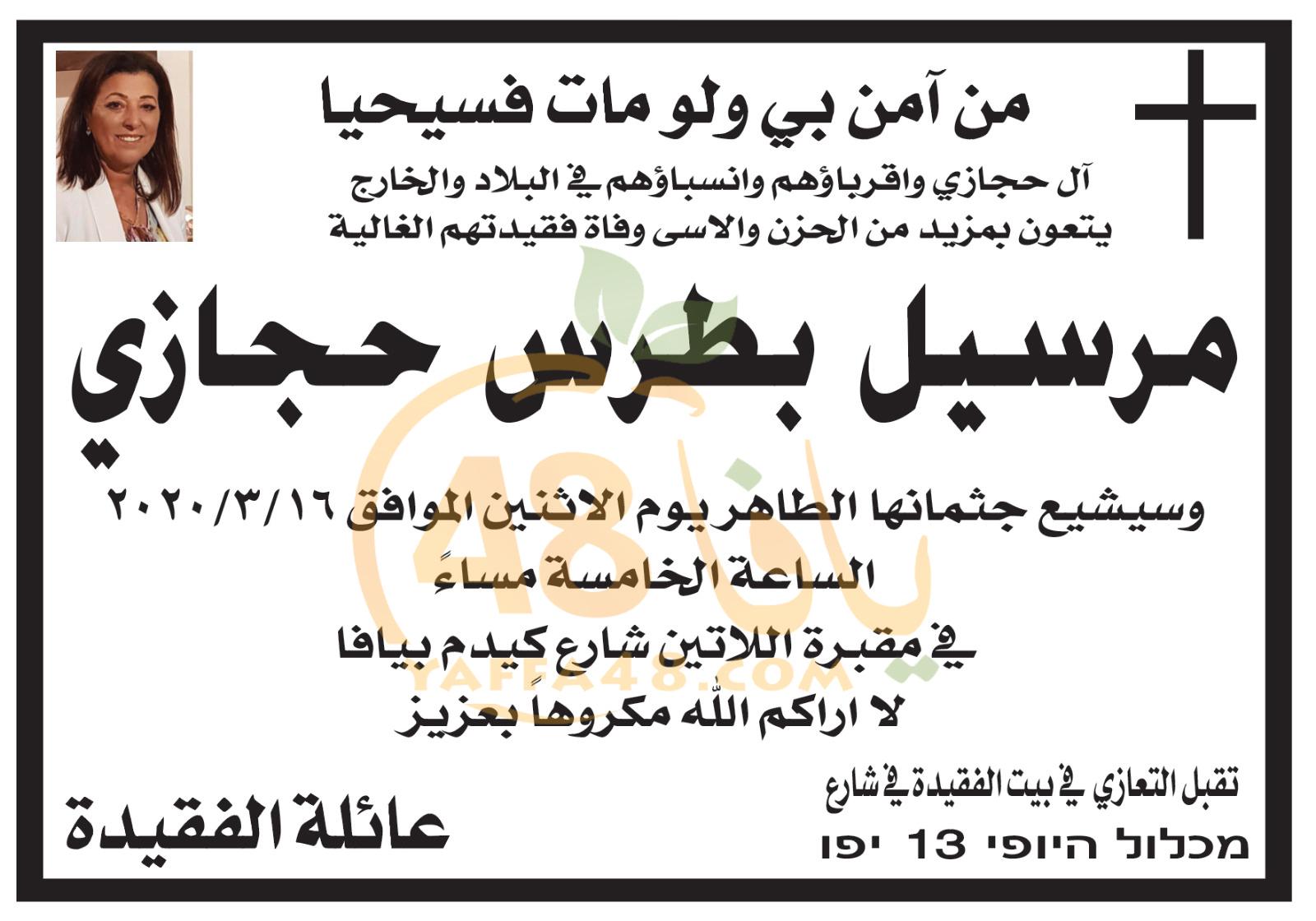 يافا: وفاة السيدة مرسيل بطرس حجازي 56 عاماً