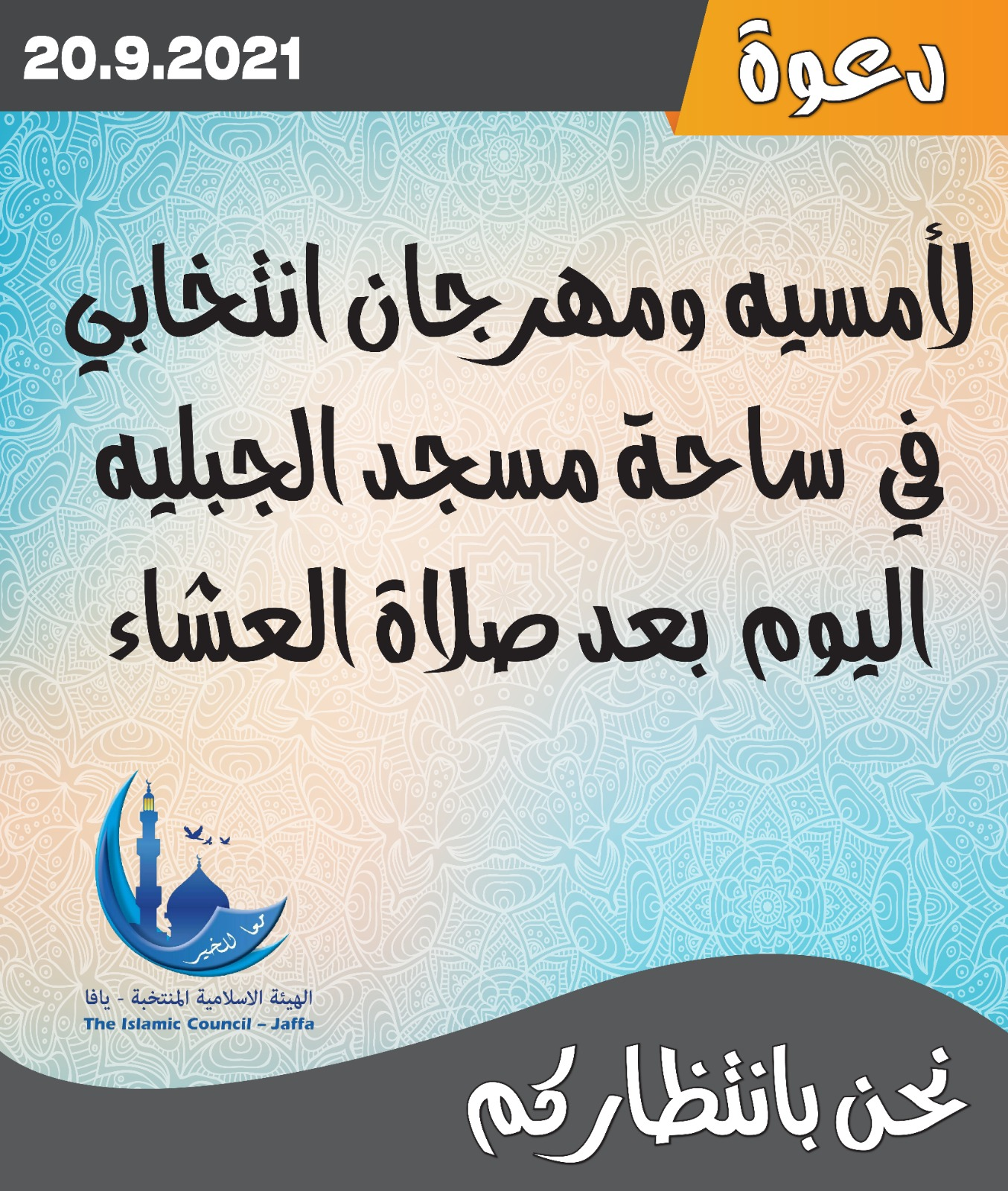اليوم: مهرجان انتخابي للهيئة الاسلامية في ساحة مسجد الجبلية