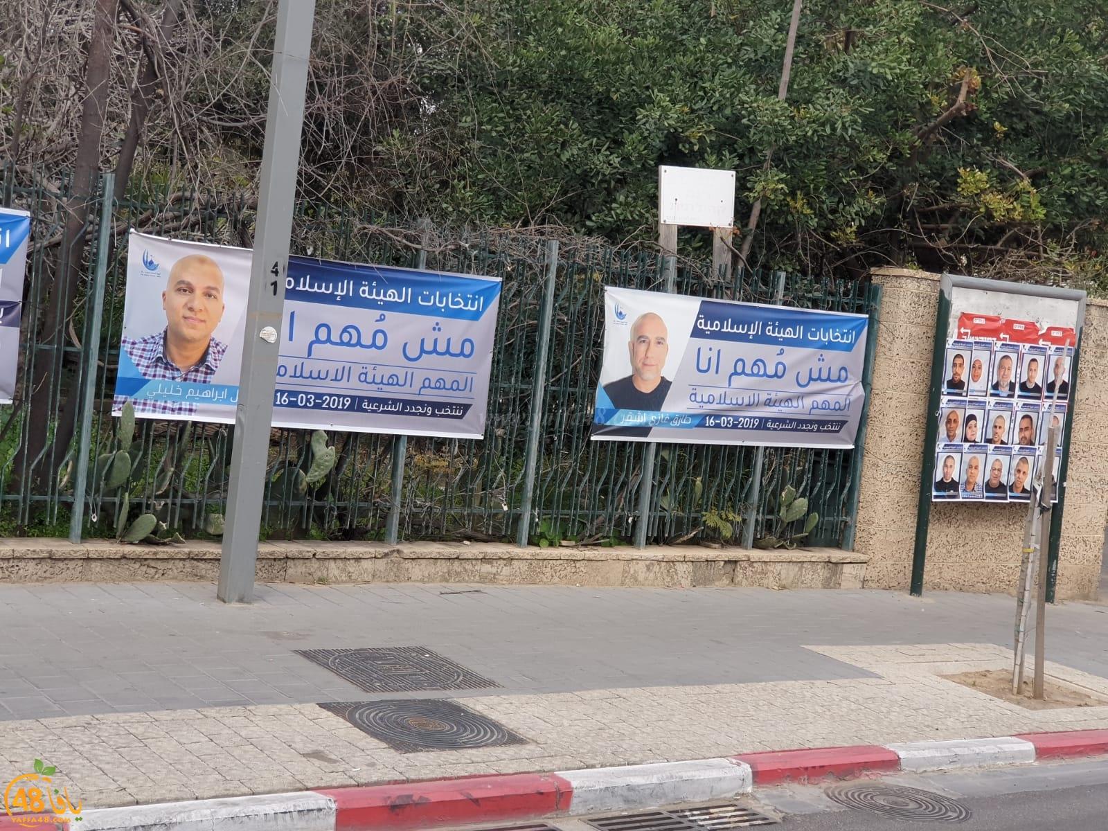 بالصور: انتخابات الهيئة الاسلامية تخيّم على الأجواء في مدينة يافا