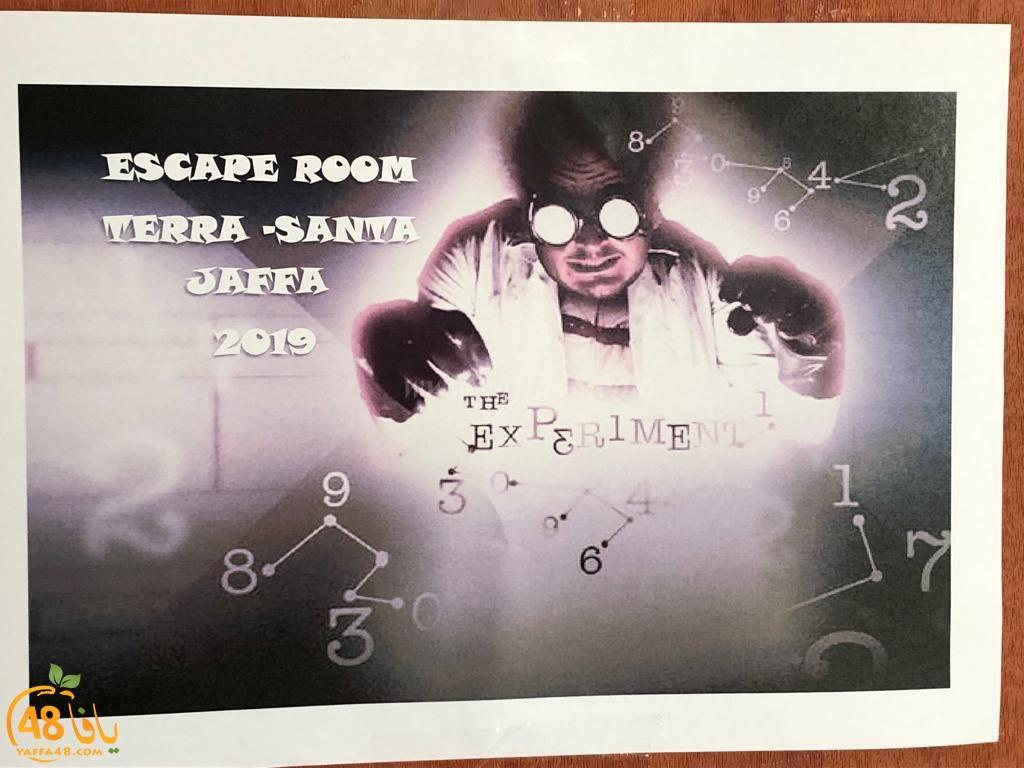 درس في الكيمياء: إبطال مفعول قنابل ألغاز والهروب من الغرفة Escape Room