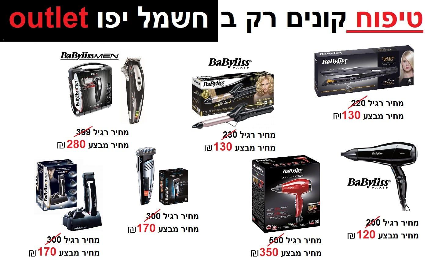 حملة تخفيضات جديدة في صالة كهربا يافا Outlet