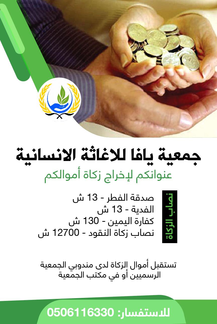 فيديو: الهيئة جمعية يافا عنواننا لإخراج زكاة مالنا - الجمعية تستقبل الأموال يومياً