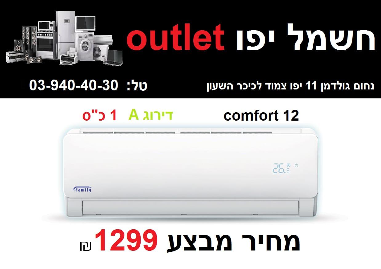 تخفيضات على أسعار المكيّفات في صالة كهرباء يافا Outlet