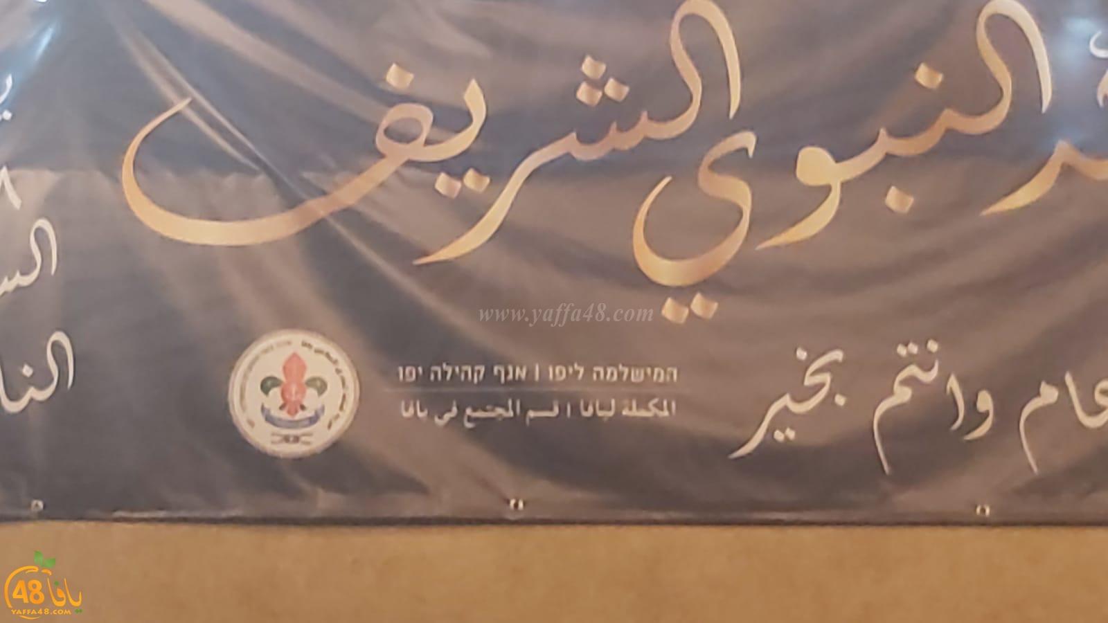 بالفيديو: سرية كشاف النادي الإسلامي تحتفل بذكرى المولد النبوي الشريف