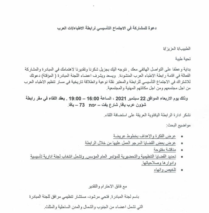 الأربعاء: اجتماع تأسيسي لرابطة الأطباء العرب بيافا