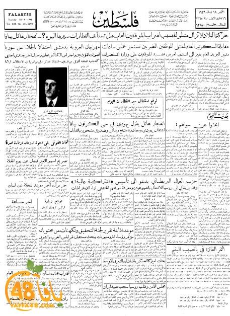 أيام نكبة  قبل 73 عاماً - انفجار هائل يهز حي الكرتون بيافا واعتقال يهودي ومصادرة مدفع رشاش