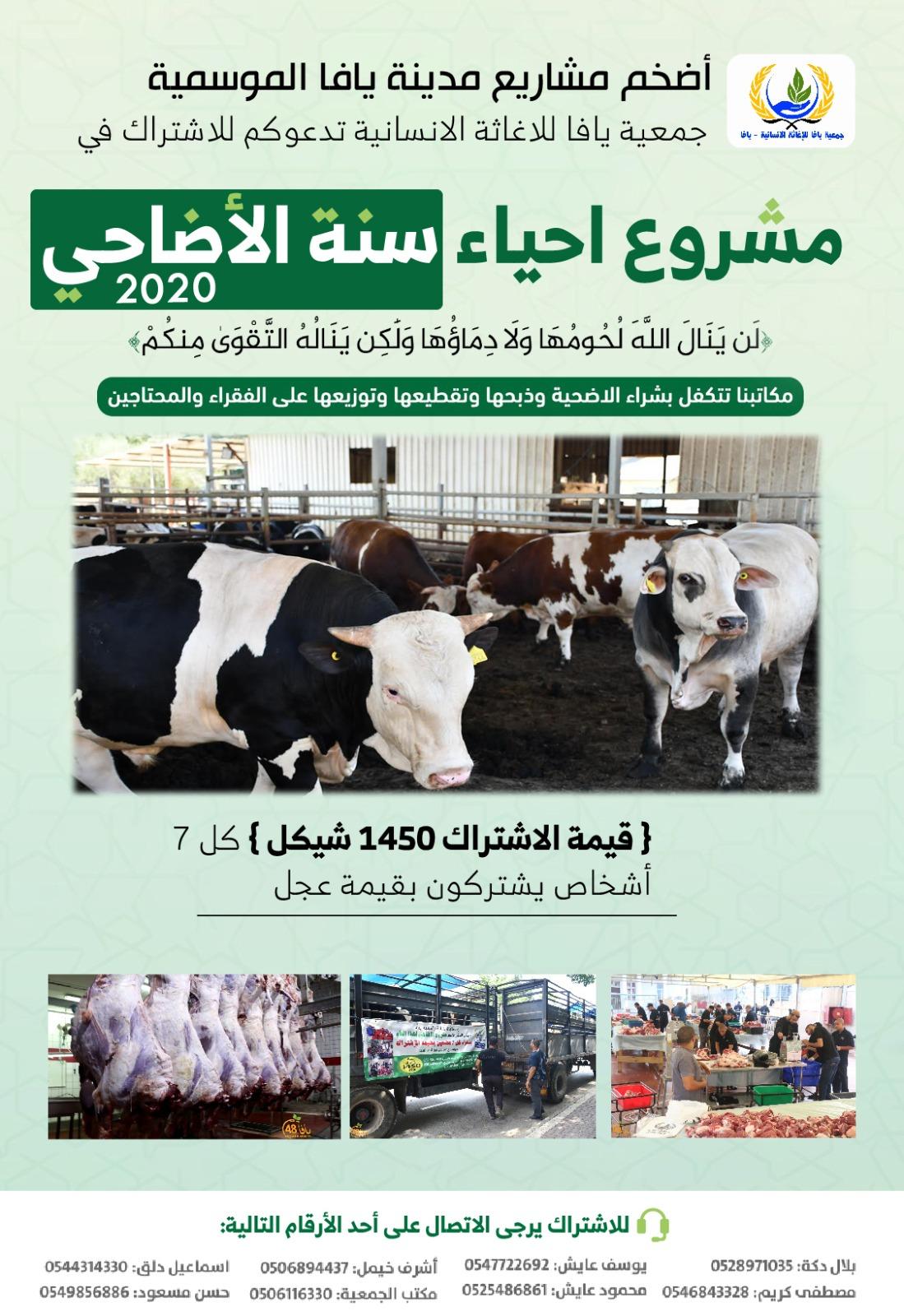 جمعية يافا  1450 شيكل قيمة الاشتراك في مشروع الاضاحي 2020