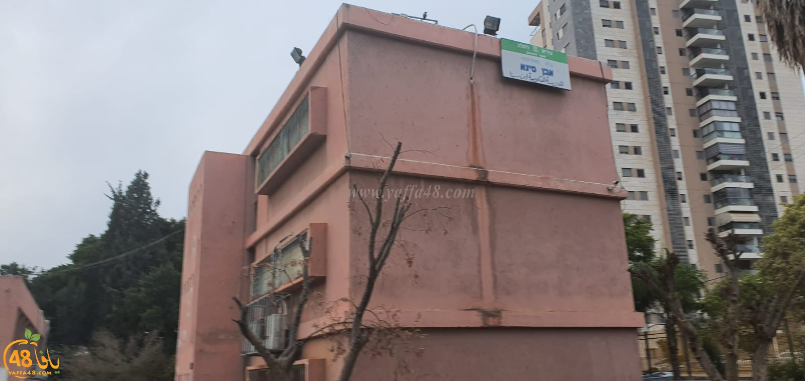الرملة: البلدية تُقرر اغلاق مبنى يتبع لمدرسة ابن سينا بالمدينة
