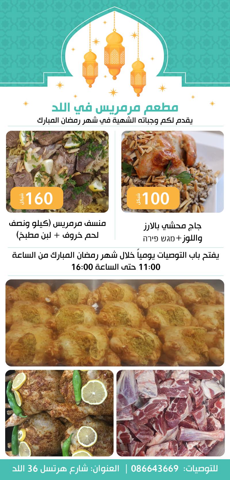 للتوصية - مطعم مرميس في اللد يقدم لكم وجباته الشهية في رمضان