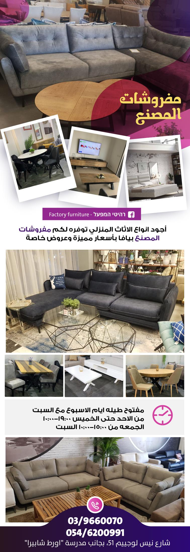 عفش بيتك بأرقى المفروشات من مفروشات المصنع في يافا