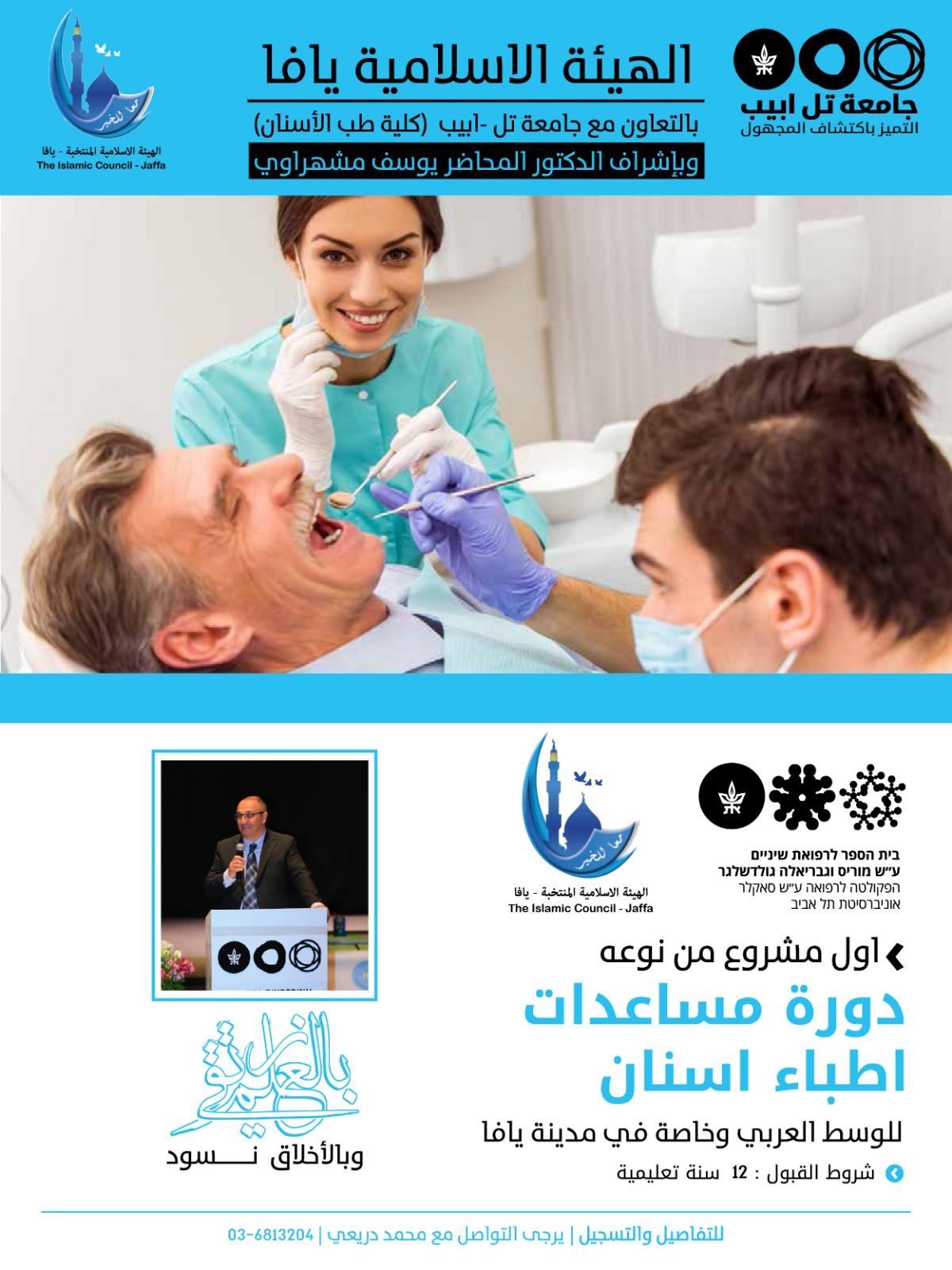 الهيئة الاسلامية: إفتتاح مشروع تعليمي لمهنة مساعدات طبيب أسنان