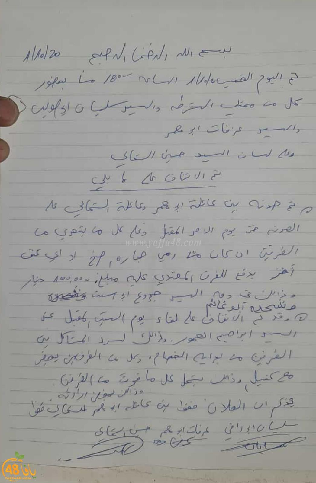 فيديو: الاعلان عن هدنة بين عائلتي الشمالي وأبو معمر في مدينة الرملة
