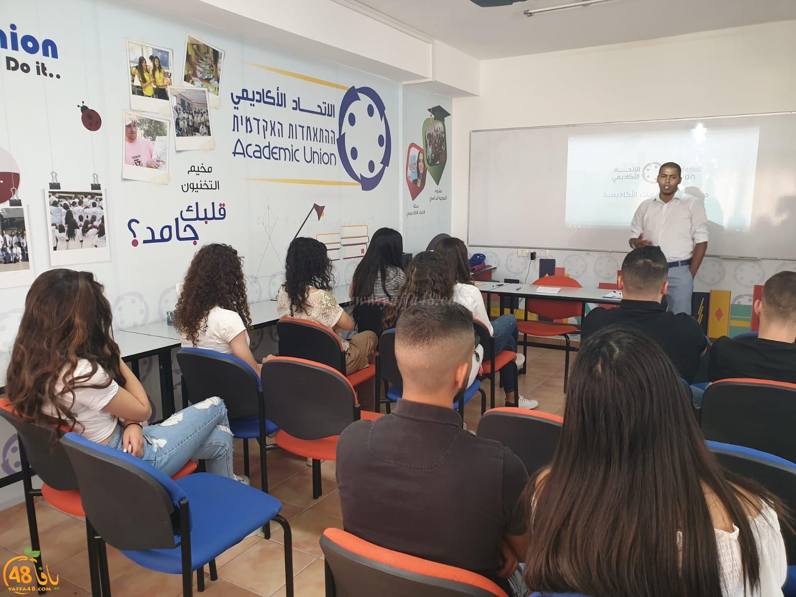 الكلية الأكاديمية تُنظم يوماً مفتوحاً في الناصرة