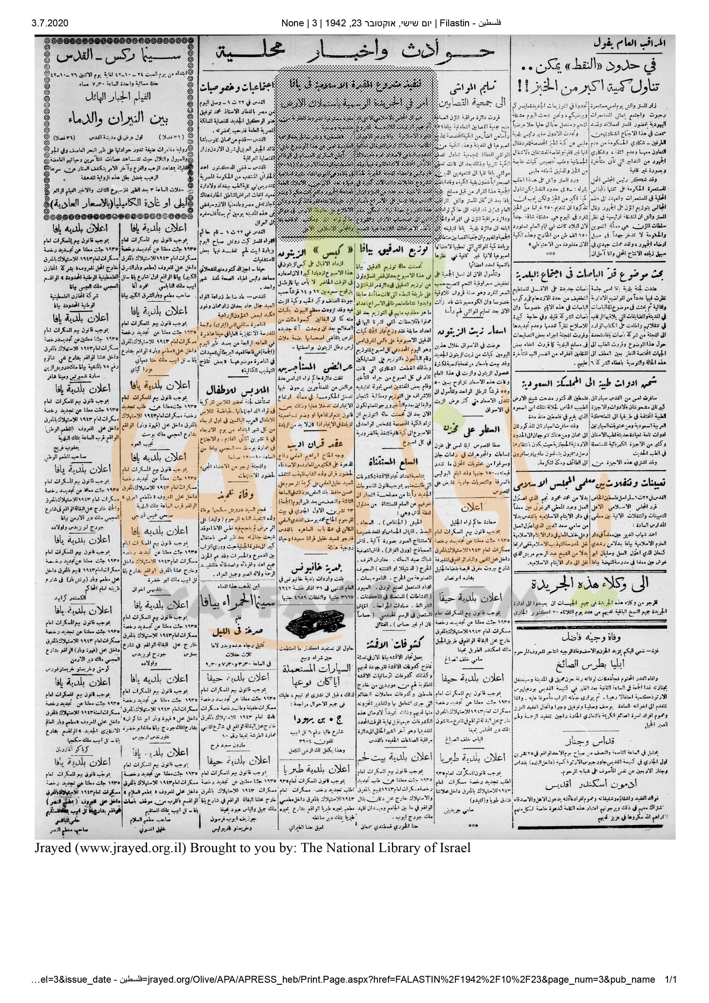 صورة نادرة.. إعلان تسجيل أرض طاسو لصالح الأوقاف الإسلاميّة في الجريدة الرسميّة عام 1942م