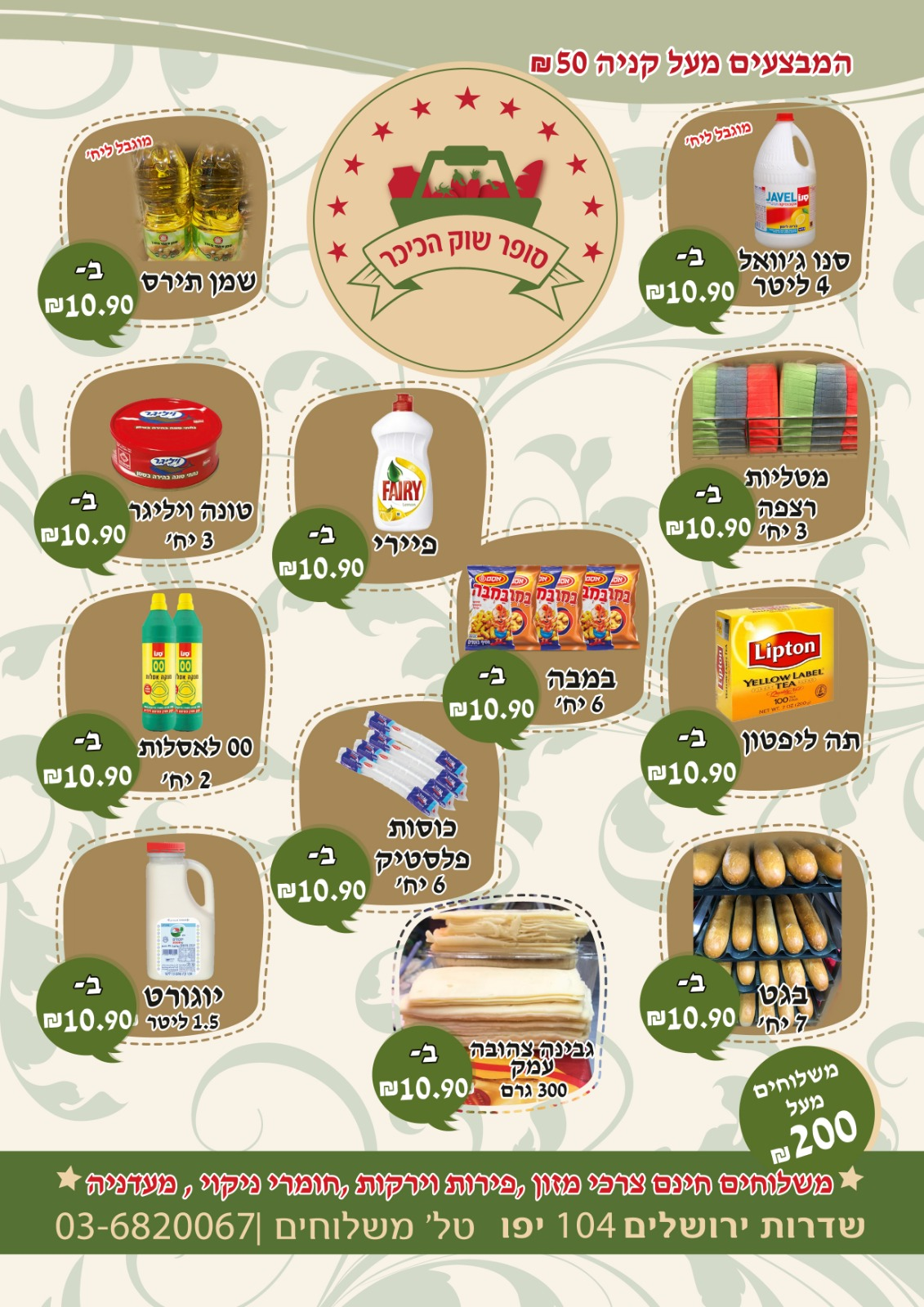 يافا: سوبرماركت سوق الدوار عبد في شديروت يروشلايم يعلن عن حملة تخفيضات وأسعار مجنونة