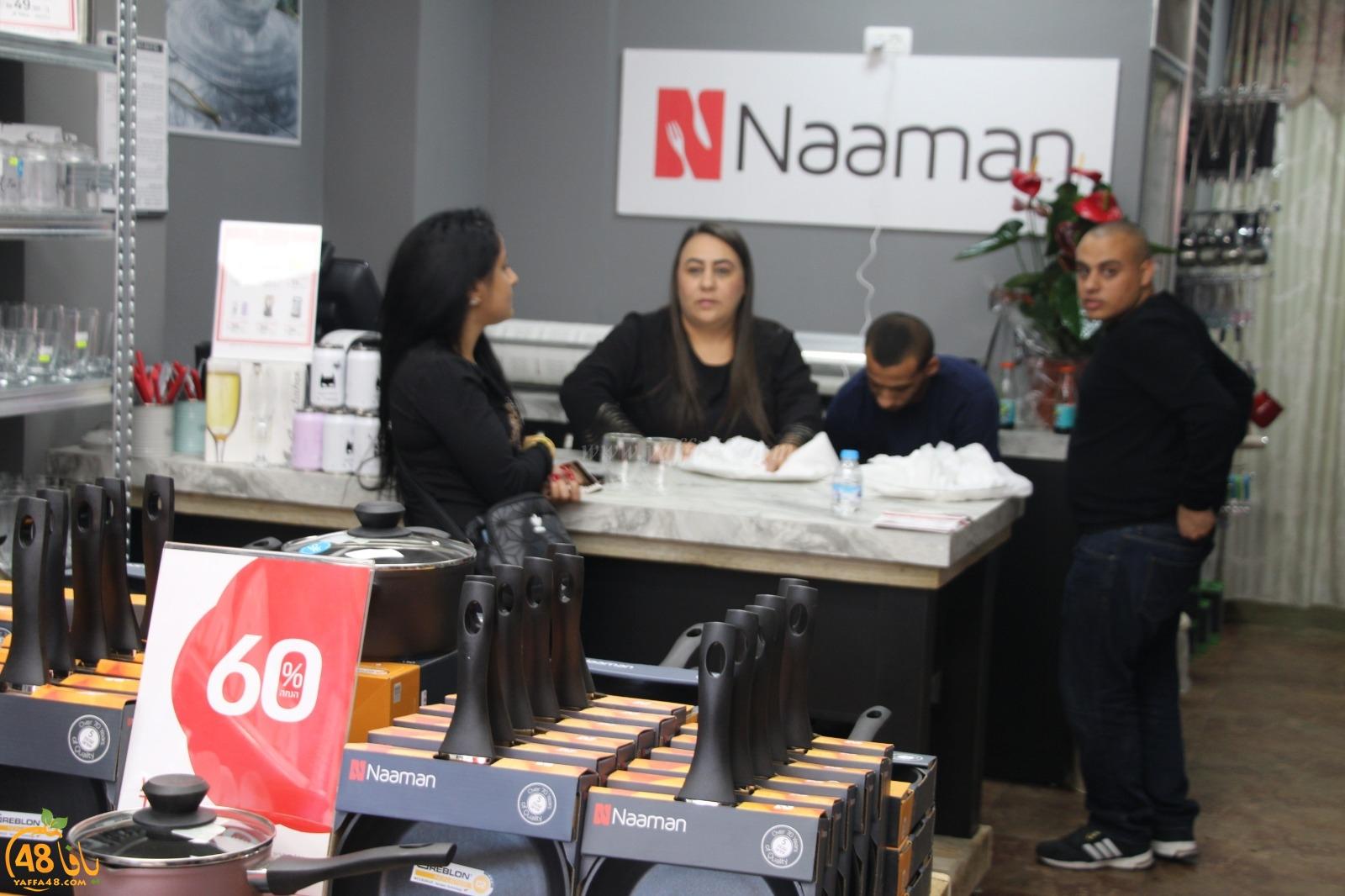 بالصور: افتتاح فرع جديد لمحلات نعمان للأدوات المنزلية بيافا وحملة تخفيضات