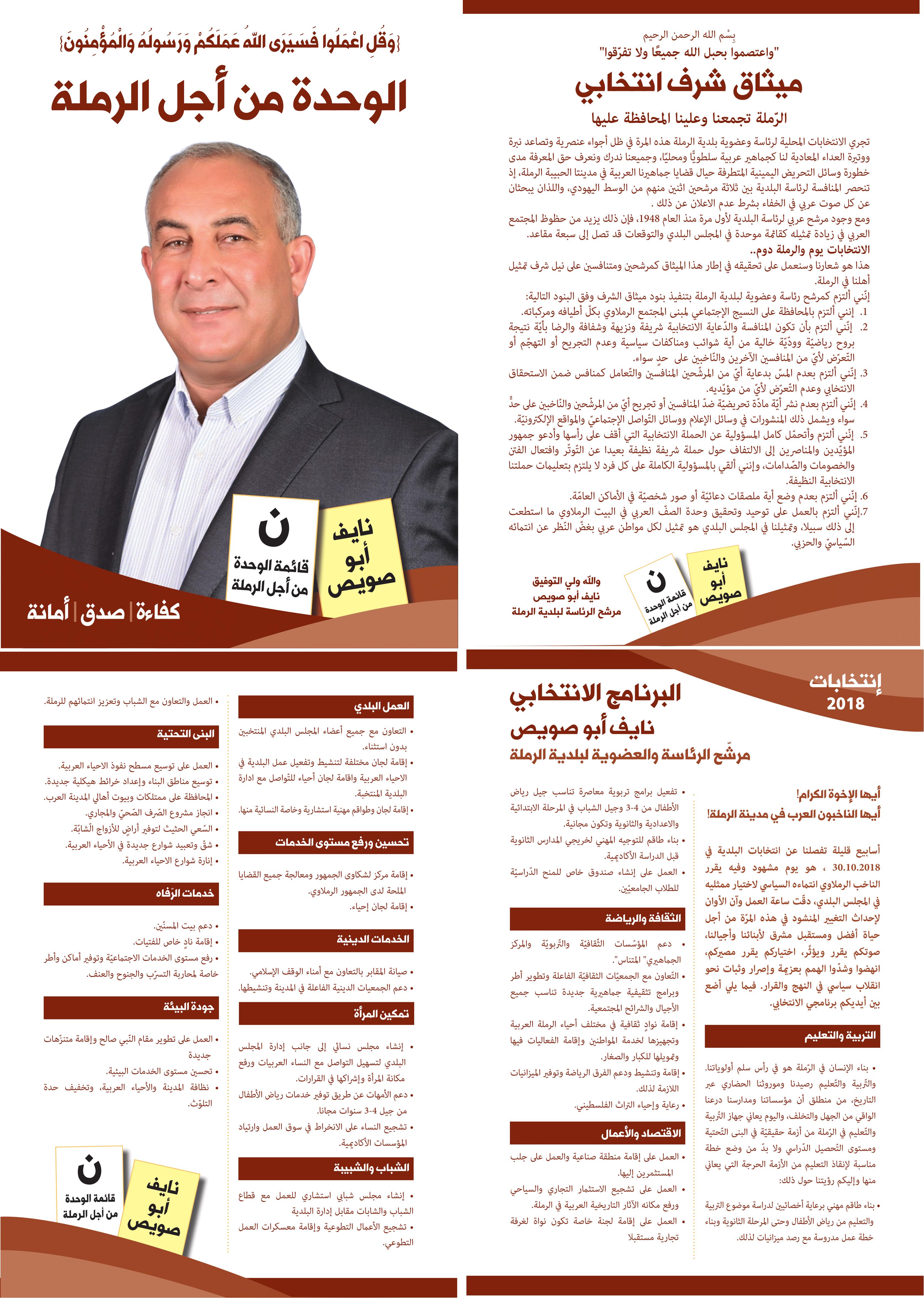 تعرف على المرشّح ورئيس قائمة الرملة موحدة نايف ابو صويص
