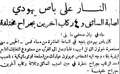 أخبار من صحيفتي فلسطين والدفاع لمثل هذا اليوم من عام 1947