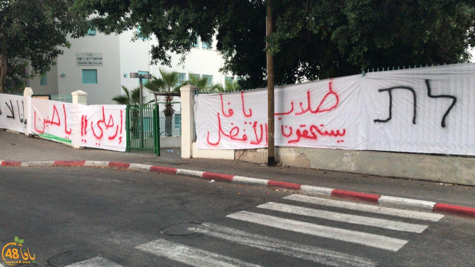 يافا:لجنة الآباء تصعّد من احتجاجاتها أمام مدخل المدرسة الثانوية الشاملة