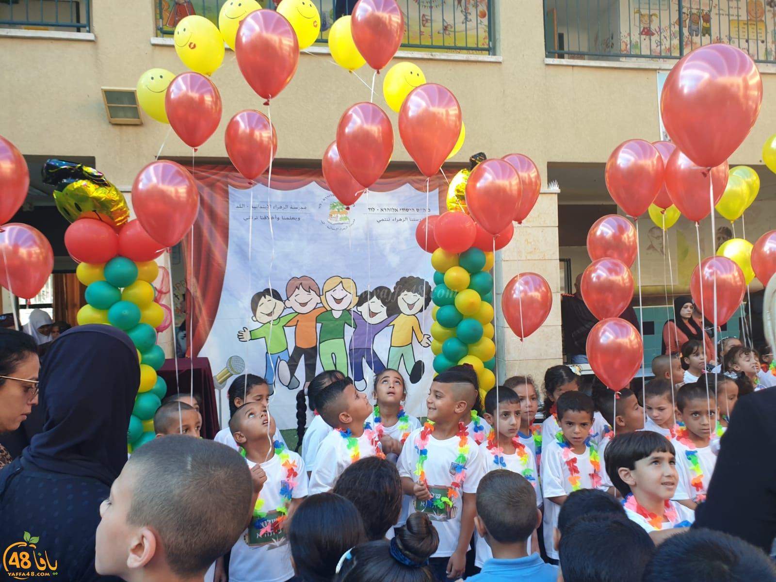 بالصور: افتتاح العام الدراسي الجديد في مدرسة الزهراء الابتدائية باللد