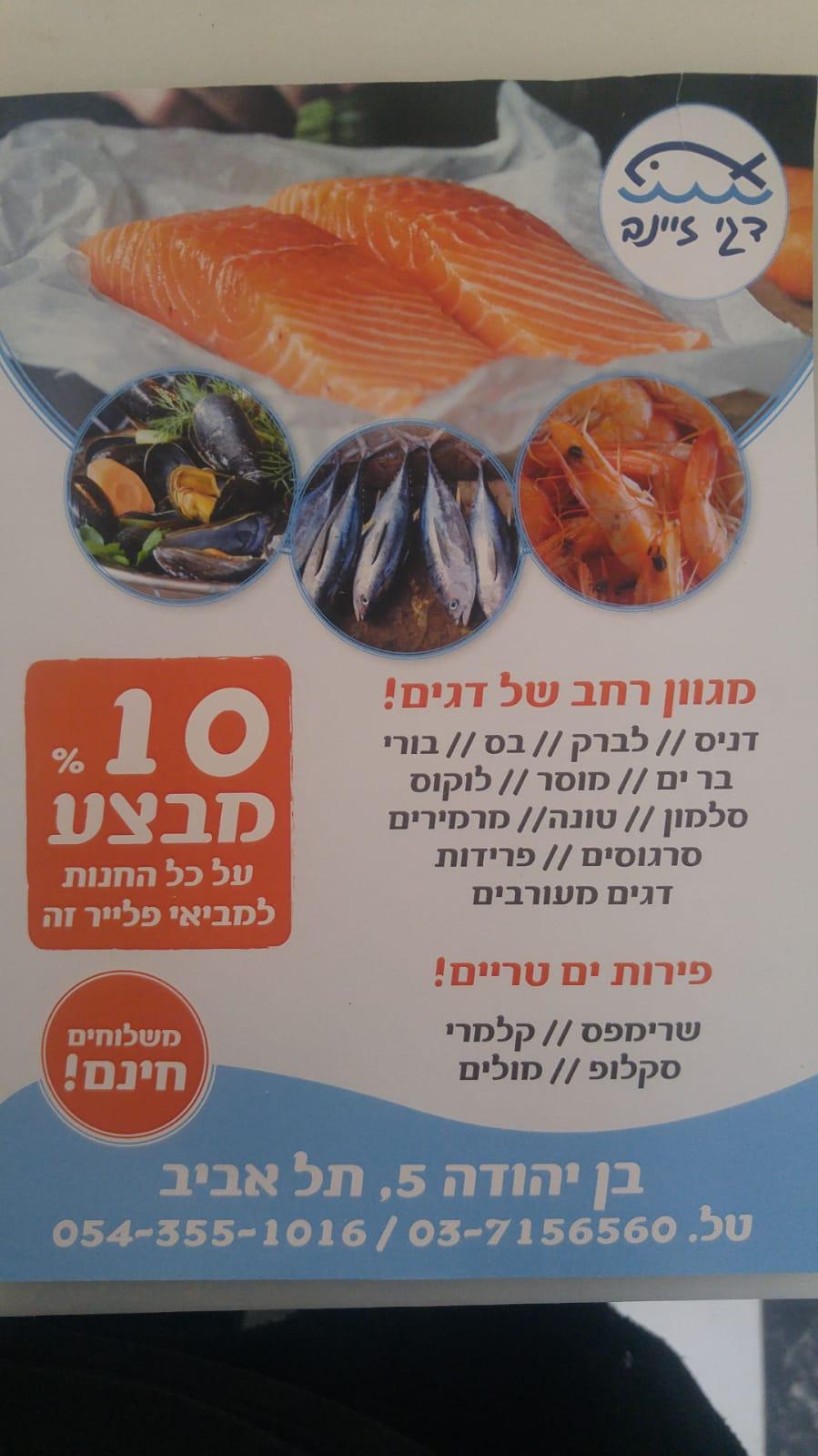 الاثنين: افتتاح مسمكة زينب - أجود أنواع الأسماك وفواكه البحر بانتظاركم