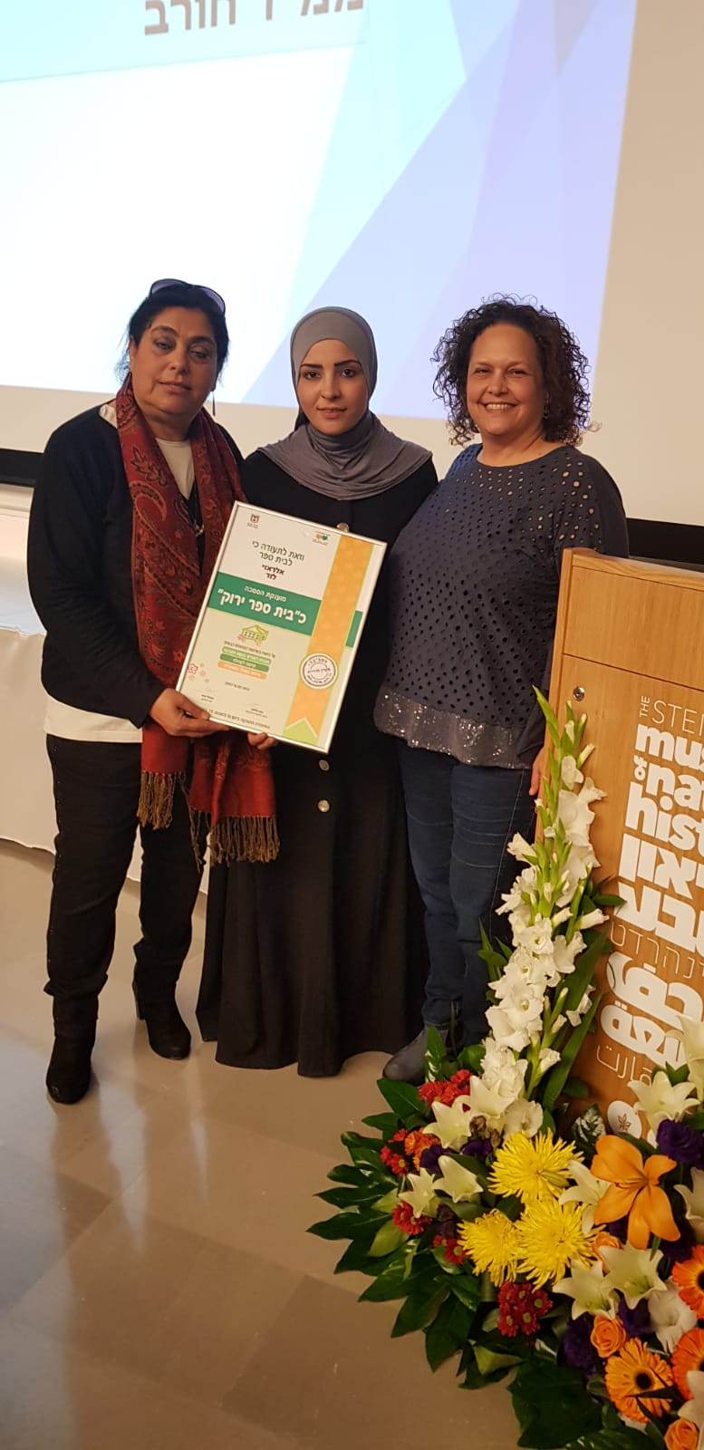 """اللد : مدرسة الرازي الابتدائية تفوز بجائزة """" مدرسة خضراء"""""""