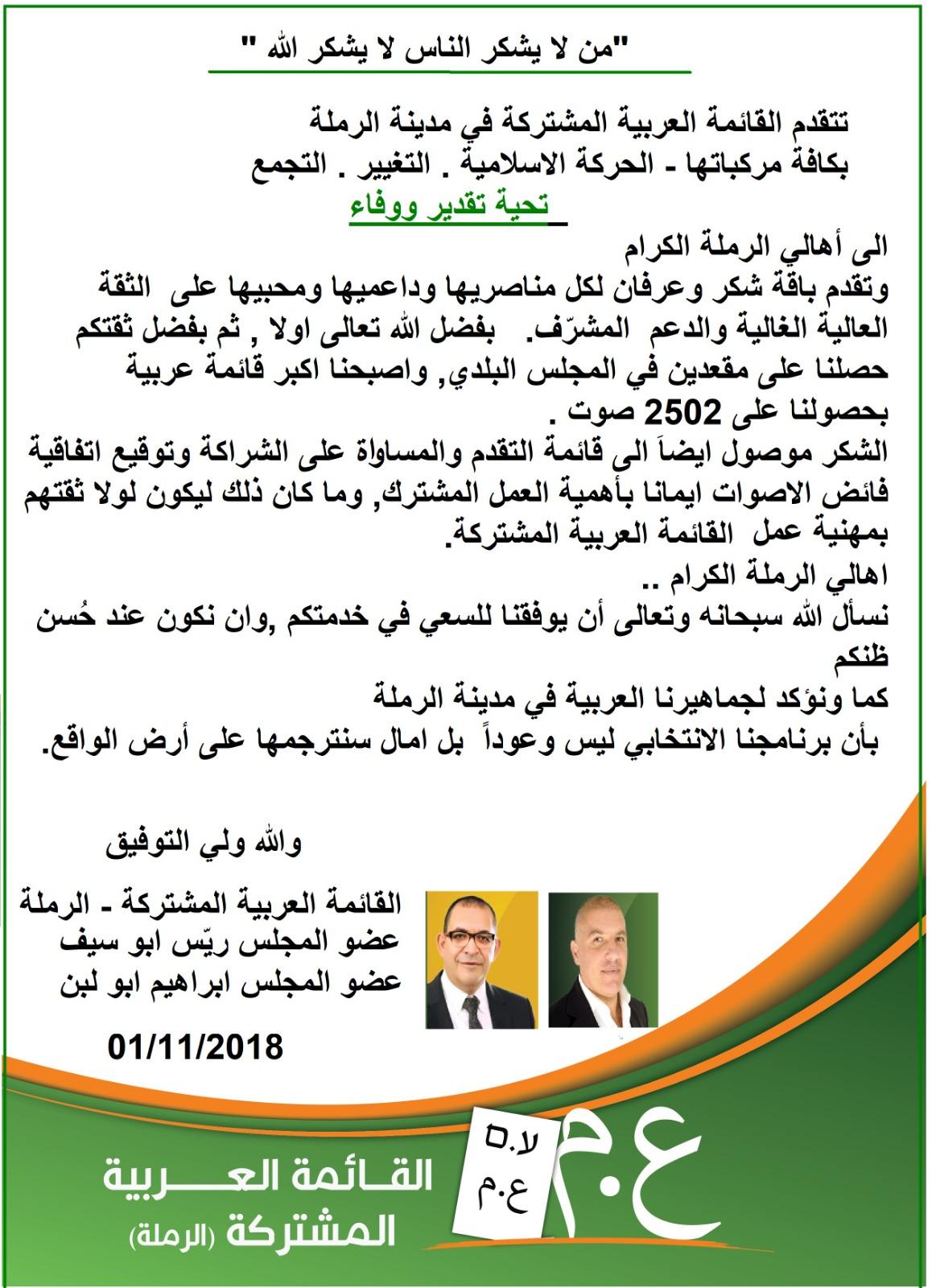 الرملة: القائمة العربية المشتركة تشكر كل من ناصرها ودعمها
