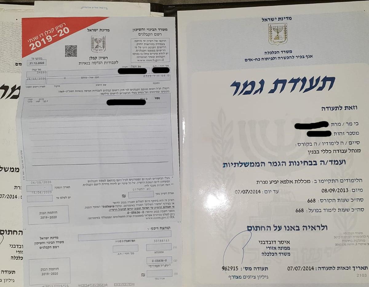 مطلوب: مدير عمل حاصل على شهادة لورشة بناء في بات يام