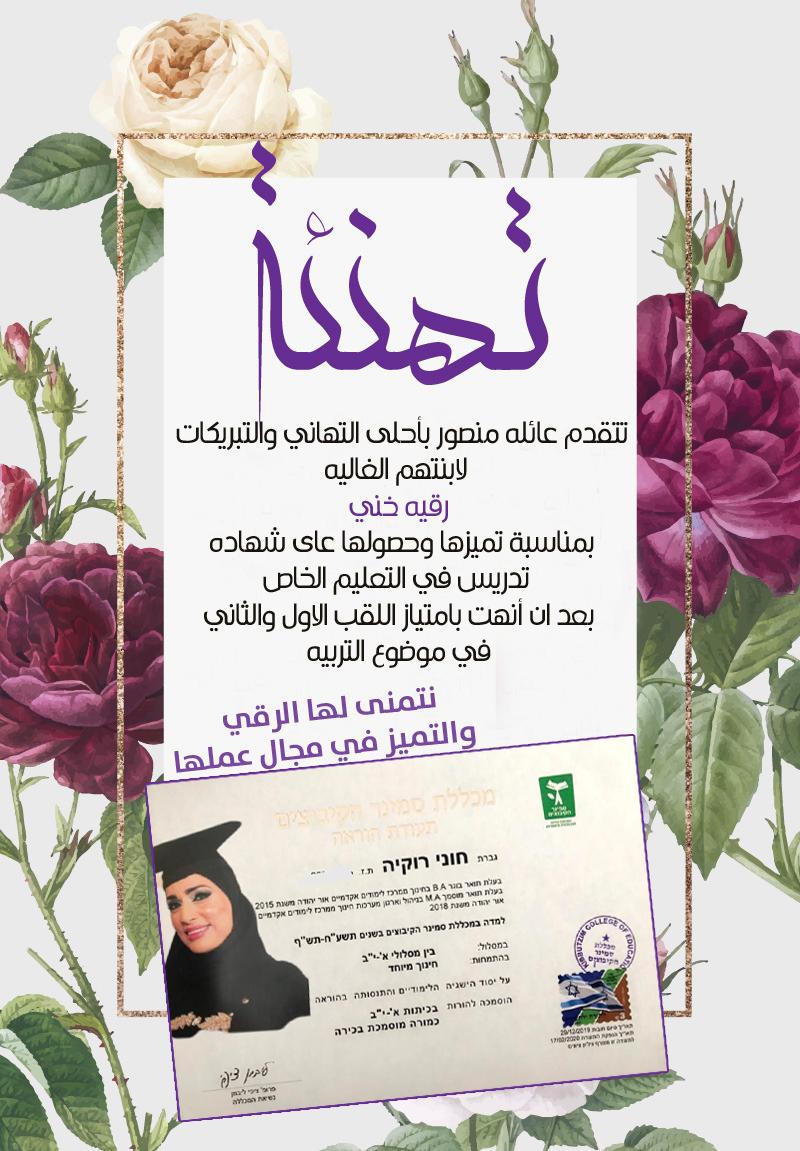 تهنئة من عائلة منصور لابنتهم رقيّة لحصولها على شهادة التدريس