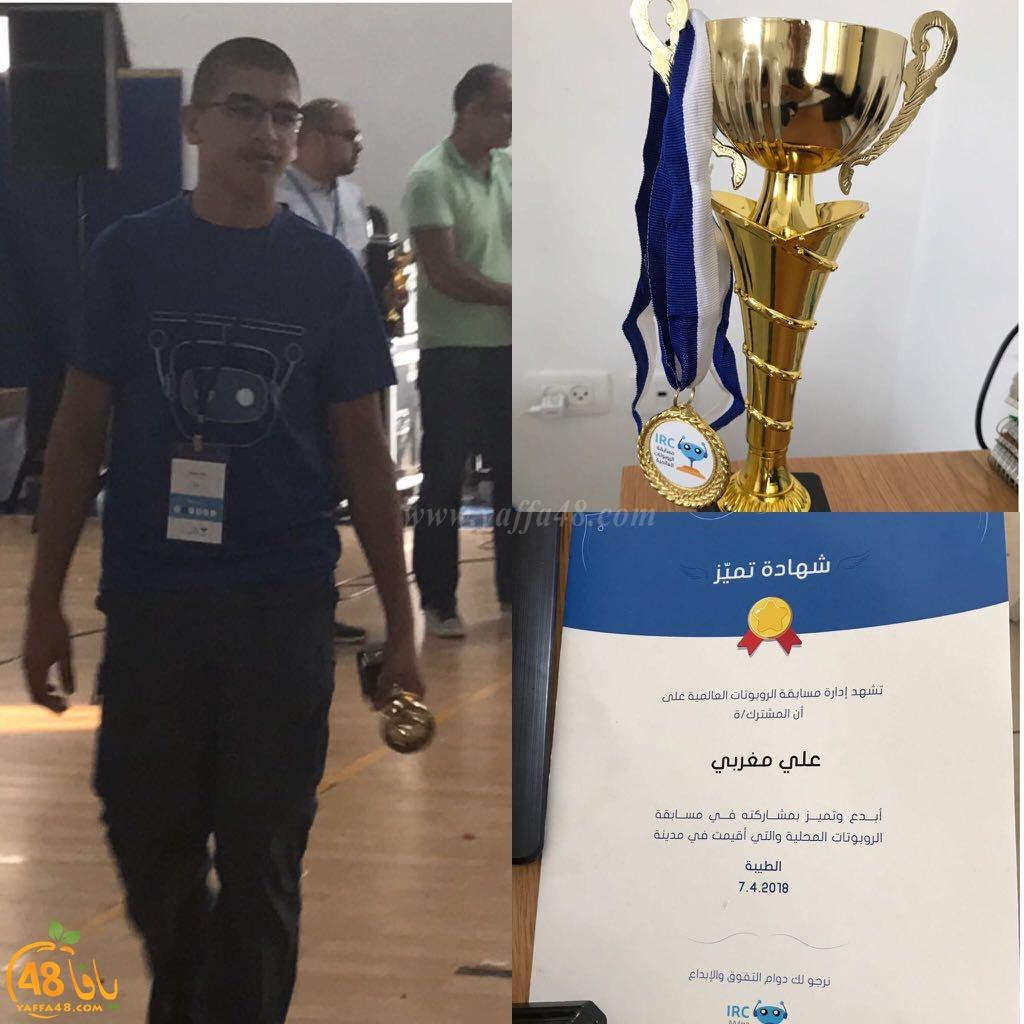 يافا: الطالب علي مغربي يفوز بالمرتبة الأولى في مسابقة الروبوتات المحلية للعام الثاني على التوالي