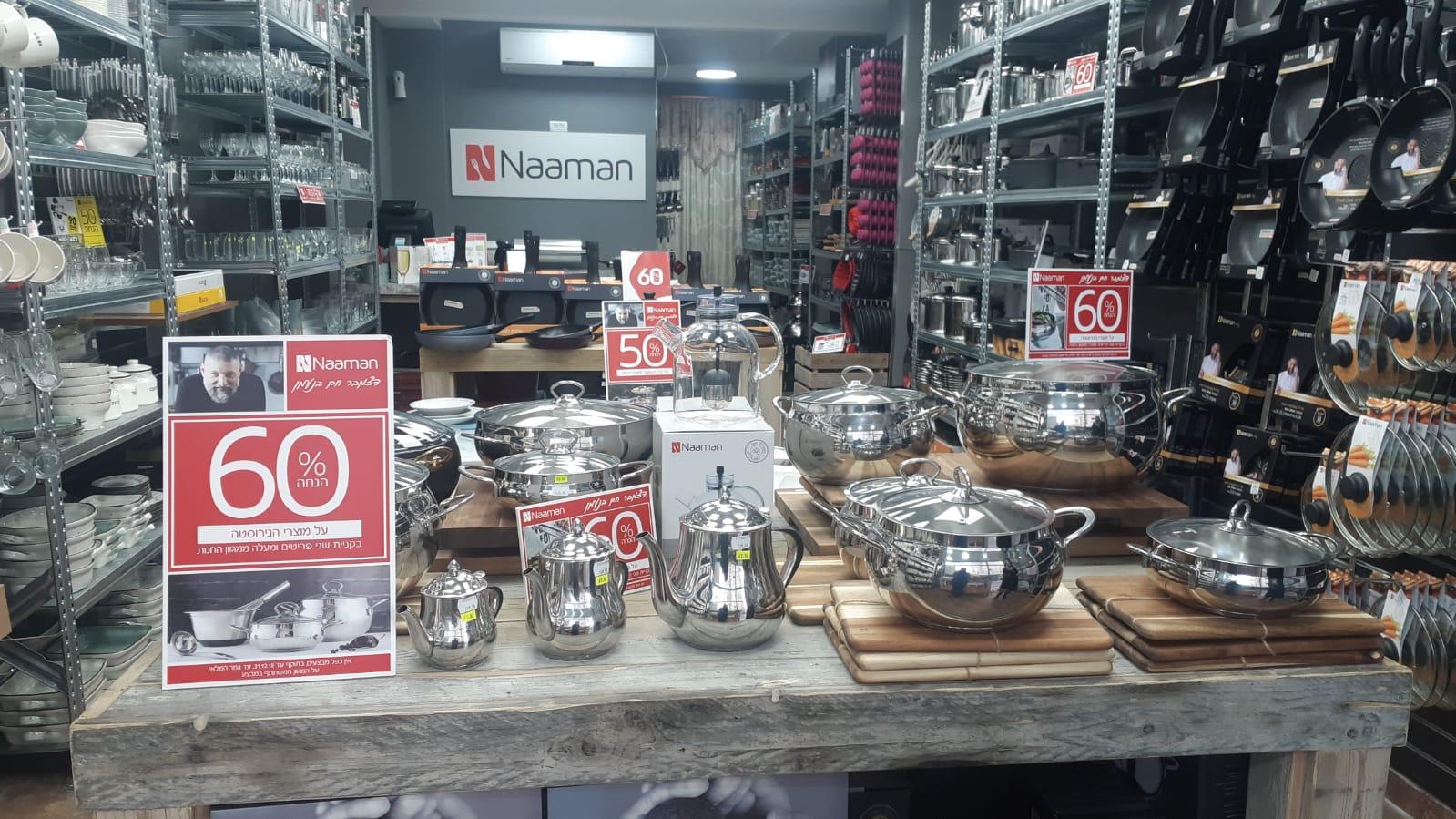 يافا: حملة تخفيضات واسعة بمناسبة افتتاح فرع جديد لمحلات نعمان للأدوات المنزلية